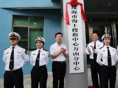粤港澳大湾区首个海岛海上搜救中心正式成立
