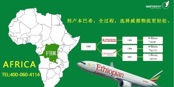 埃塞俄比亚航空ET至卢本巴希FBM