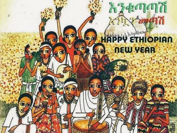 埃塞俄比亚新年:Happy New Year!