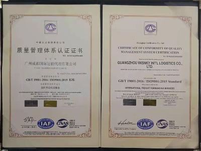 威都物流-年度会员证书