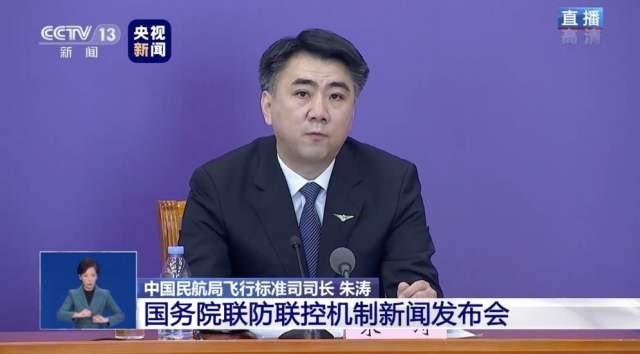 民航局飞行标准司司长朱涛