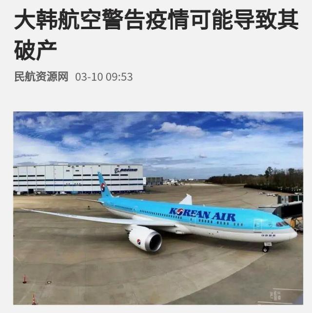 韩国大韩航空破产警告