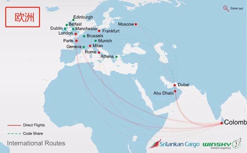 斯里兰卡航空欧洲航线图